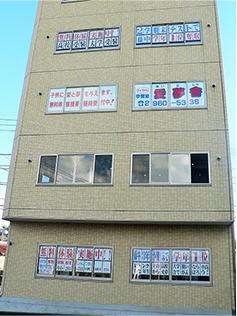 愛夢舎 武蔵藤沢教室
