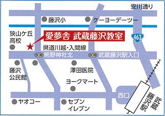 愛夢舎 武蔵藤沢教室 地図