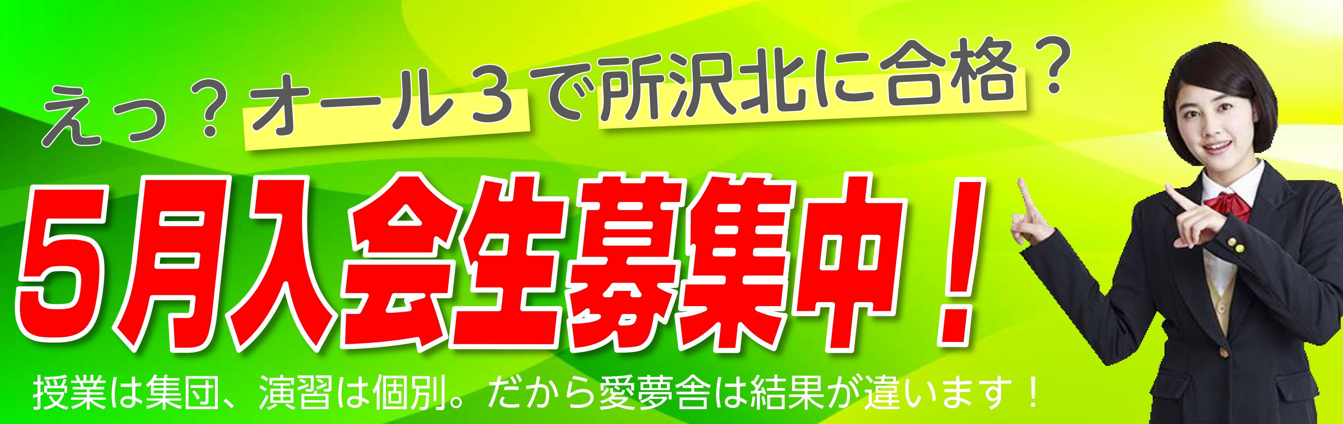 えっ?オール3で所沢北に合格? 5月入会生募集中!