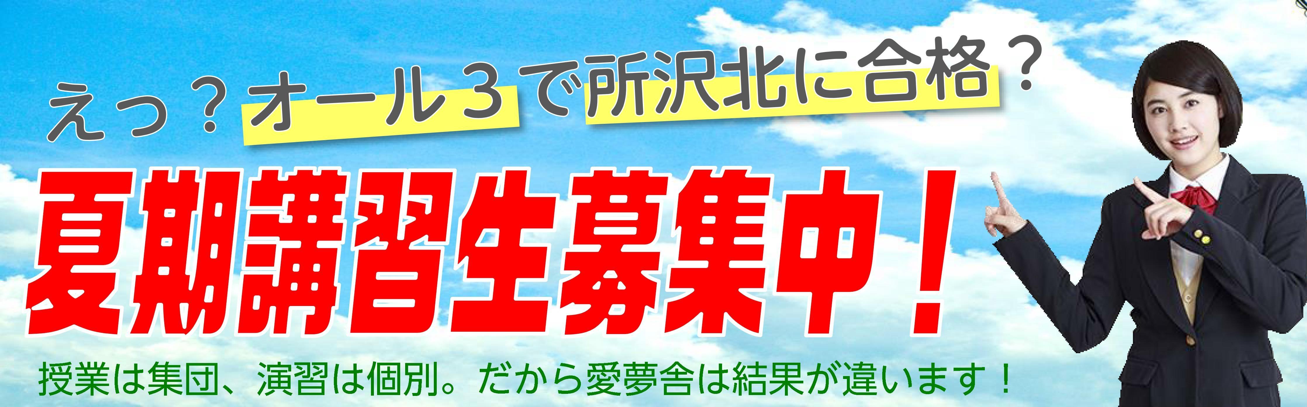えっ?オール3で所沢北に合格? 6月入会生募集中!