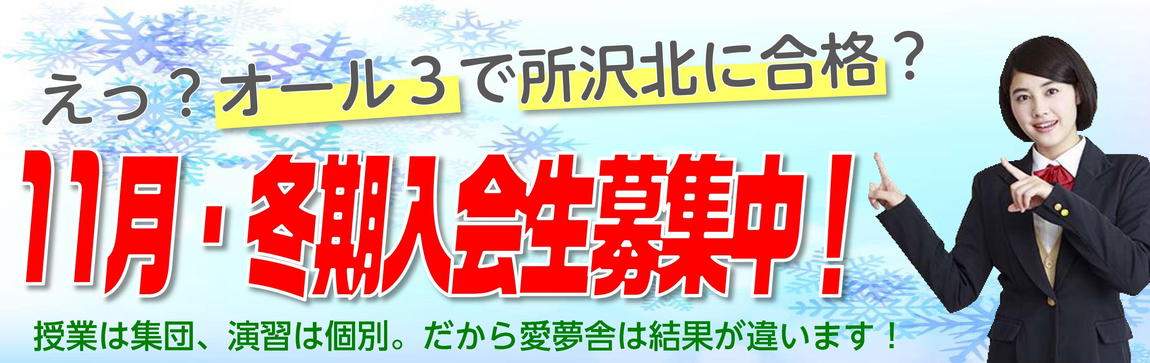 えっ?オール3で所沢北に合格? 11月・冬期講習会入会生募集中!