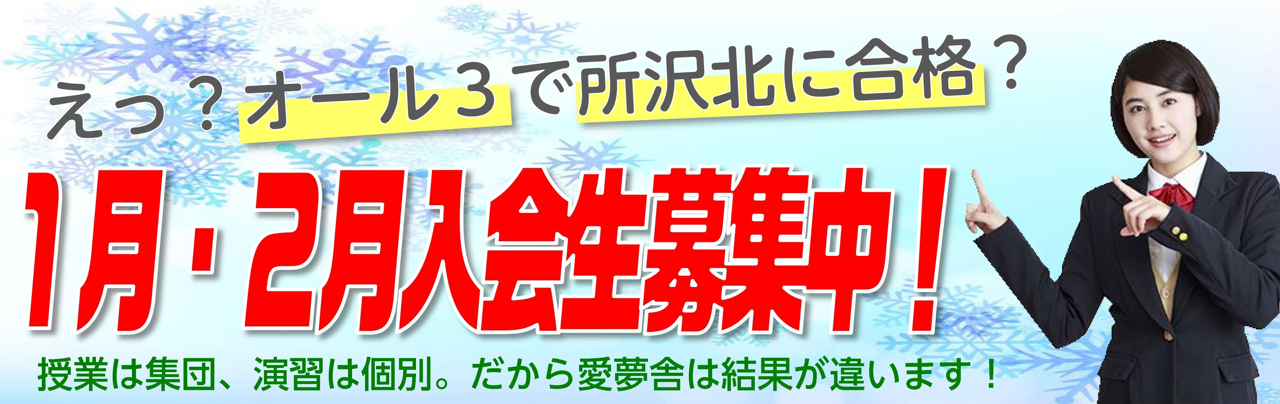 えっ?オール3で所沢北に合格? 1月・2月入会生募集中!