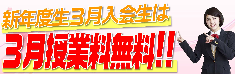 新年度生3月入会生は、3月授業料無料!!
