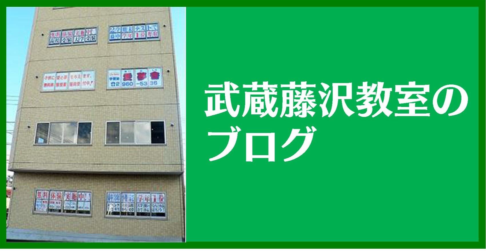 武蔵藤沢教室ブログ