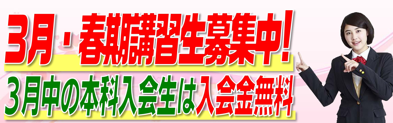3月・春期講習生募集中! 3月中の本科入会生は入会金無料