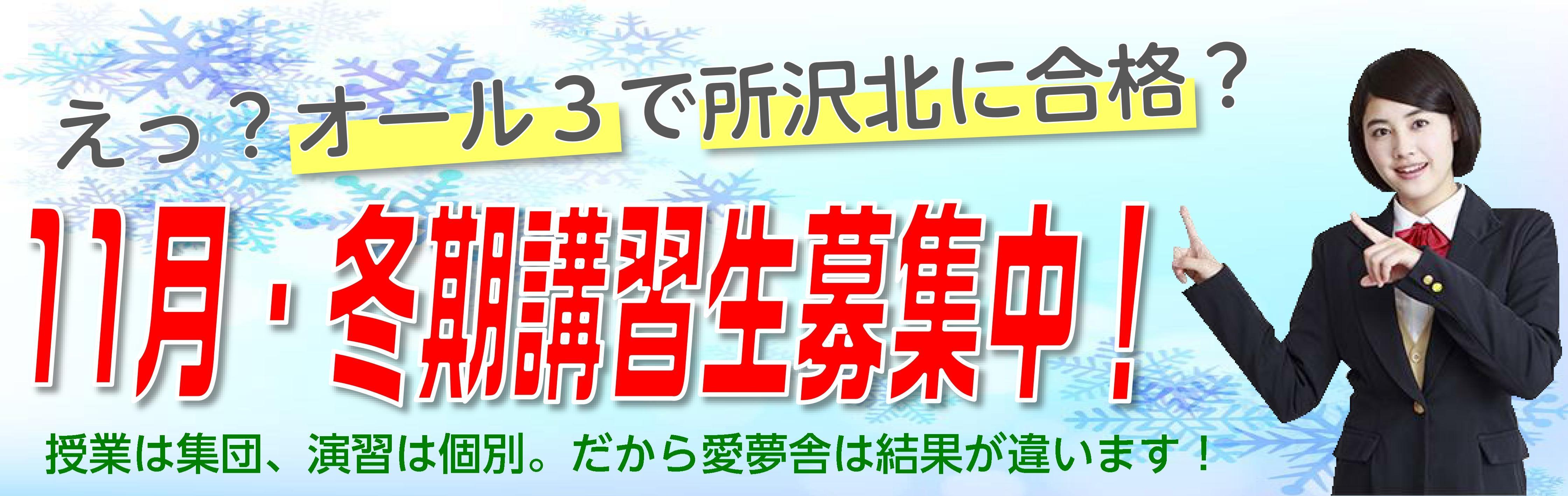 11月入会・冬期講習生募集中!