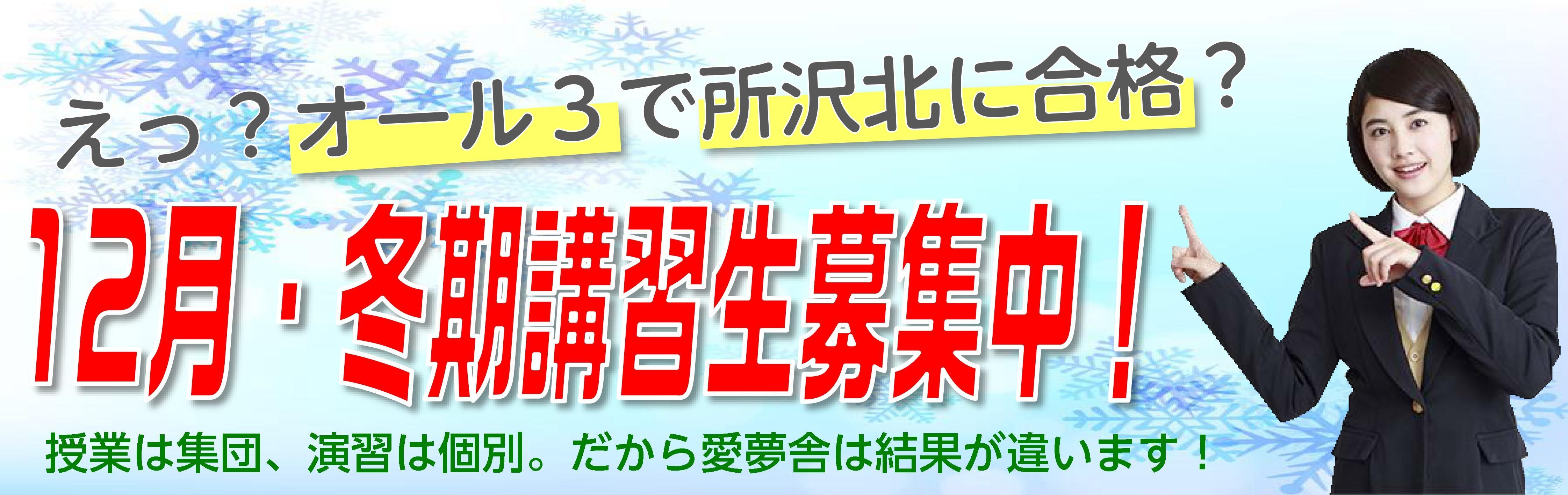 12月入会・冬期講習生募集中!